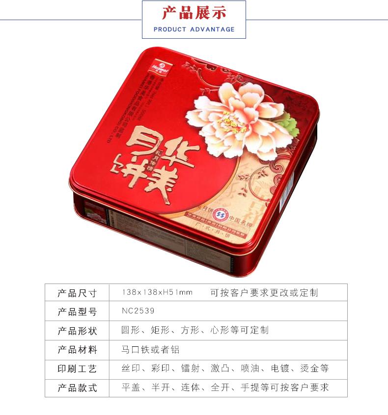 马口铁月饼盒_马口铁月饼盒定制-高档月饼铁盒礼品盒