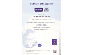 ISO证书中文版