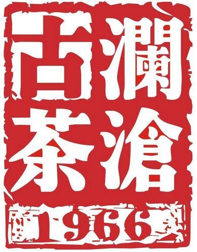 澜沧古茶有限公司茶叶铁罐供应商--博新制罐
