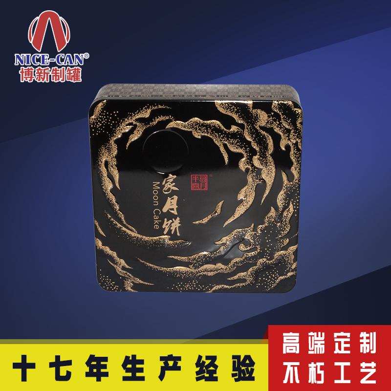 正方形铁盒 月饼铁盒 月饼铁罐包装 NC3174-003
