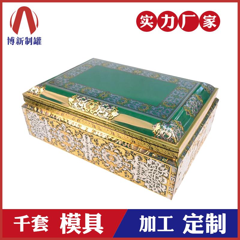 大号方形珠宝铁盒-收纳铁盒首饰礼盒定制