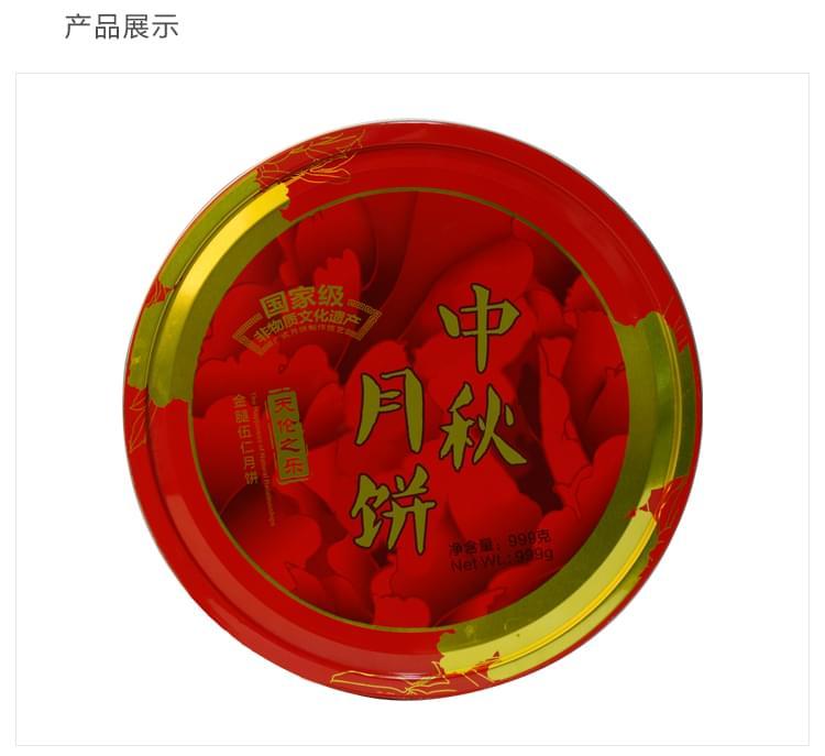 马口铁圆形月饼铁盒定制
