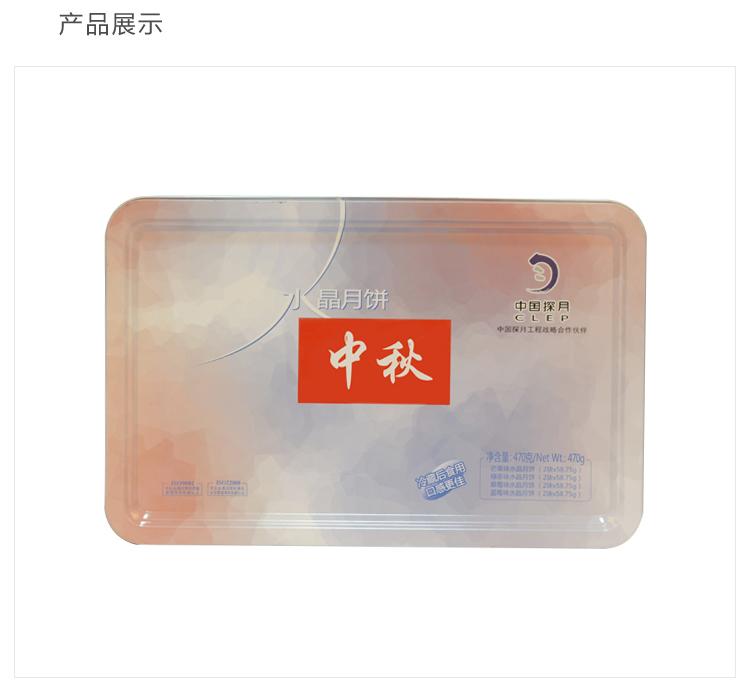 冰皮月饼铁盒包装 高档中秋月饼礼品铁盒定制