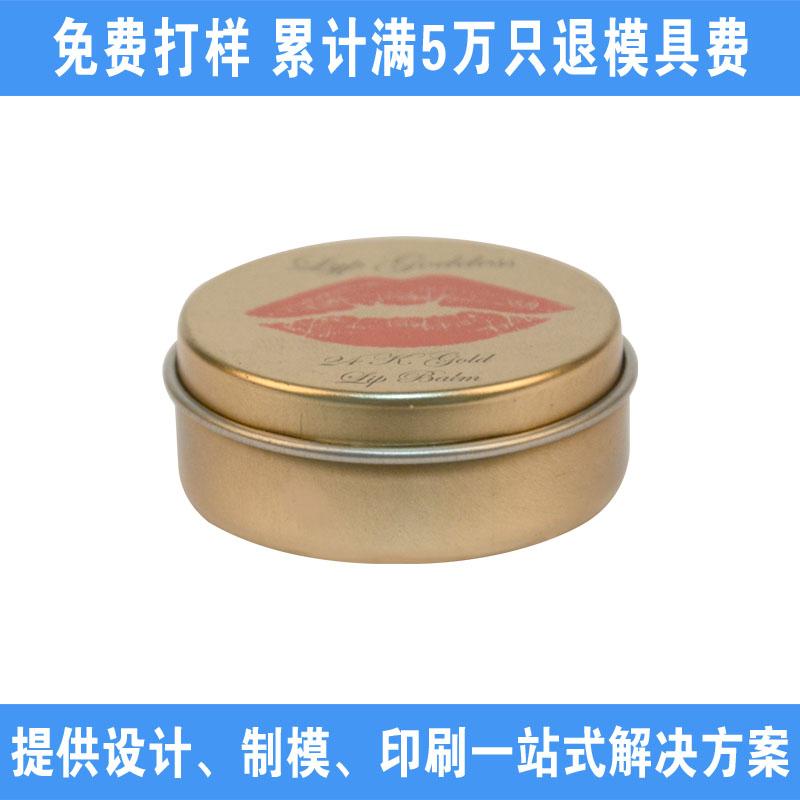 化妆品铁盒| 圆形唇膏铁盒 NC2879