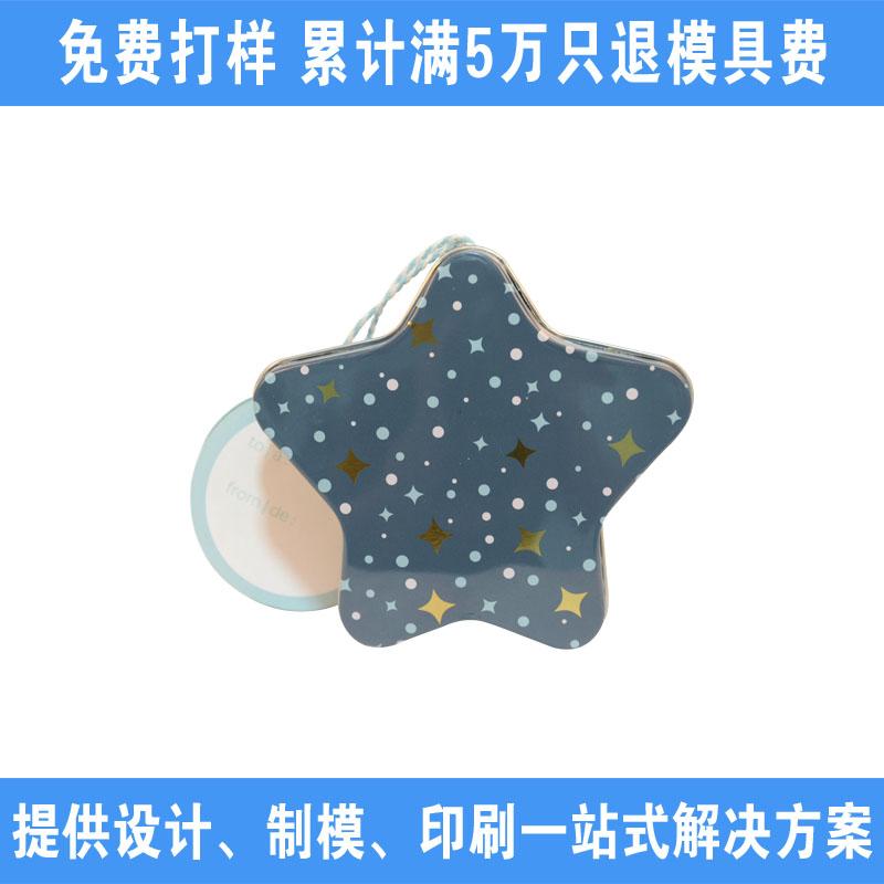 五角星礼品包装盒|特色铁罐定做 NC2794