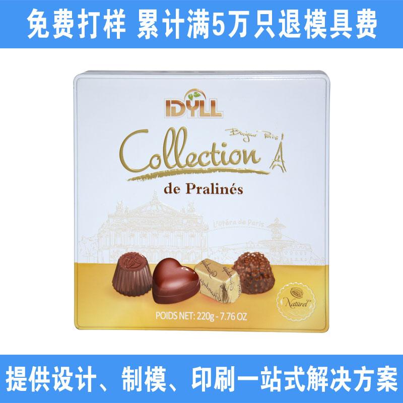 巧克力铁盒定做|食品铁盒|礼品铁盒 NC3116