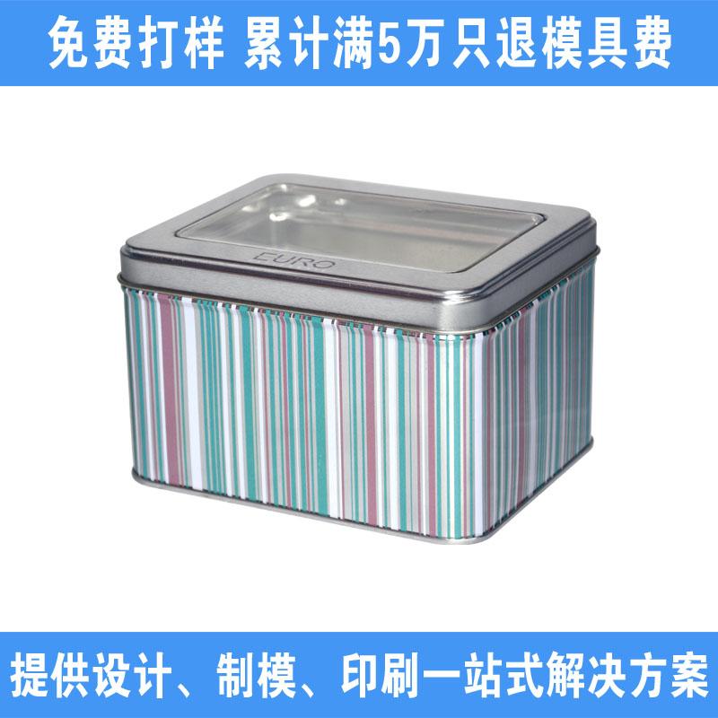 方形开窗铁盒定做|面膜铁盒|化妆品铁盒  NC2585B