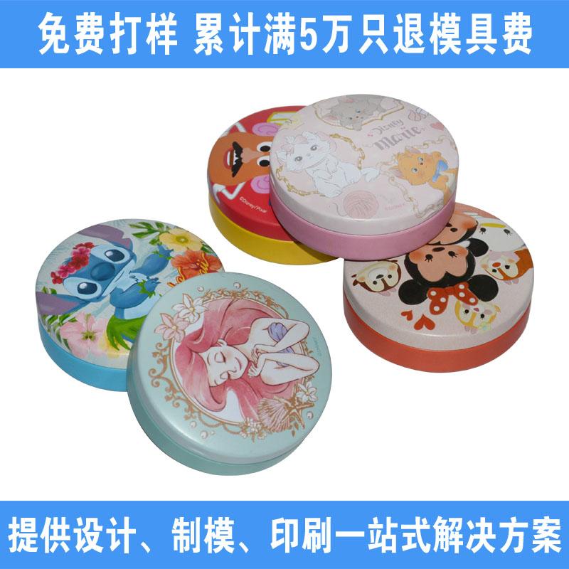 唇膏铁盒|手工肥皂金属盒|化妆品小铁盒 NC2914