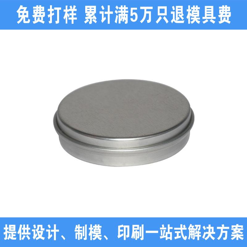 无印刷小铁盒|手工肥皂金属盒|化妆品小铁盒  NC3149