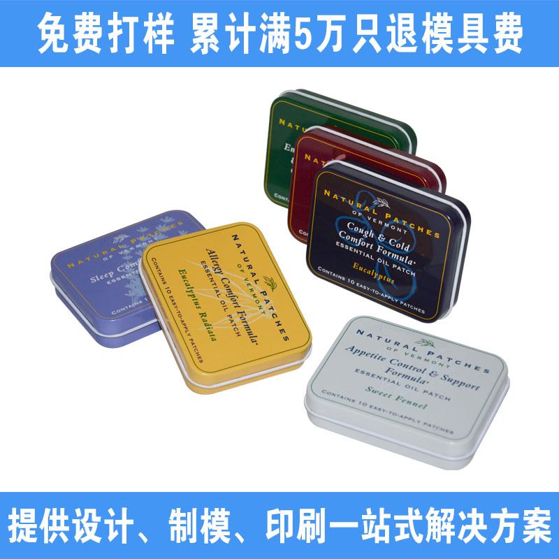 方形铁盒定做|面膜铁盒  NC3131