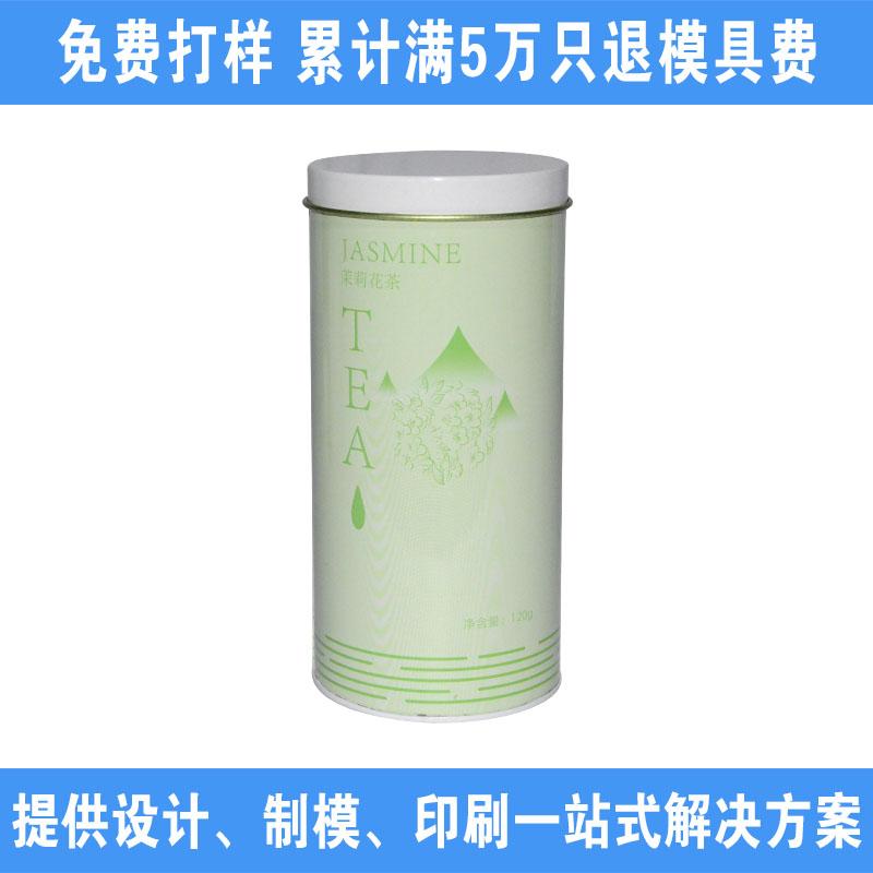 绿茶铁盒包装|茶叶铁罐|铁盒厂家供应马口铁盒 NC2571D