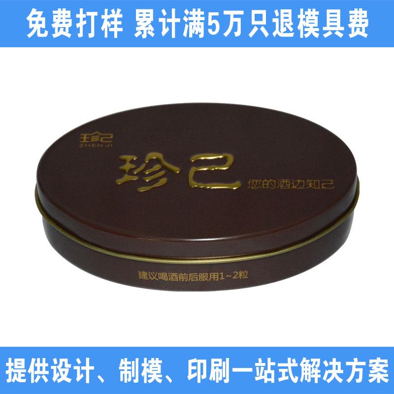 圆形醒酒药铁盒包装|马口铁罐定制|铁盒子 NC2862