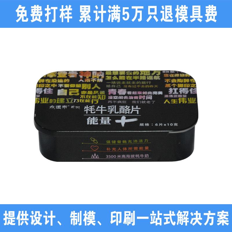 牦牛乳酪片铁盒包装|保健品铁罐包装|提供铁盒子 NC3039