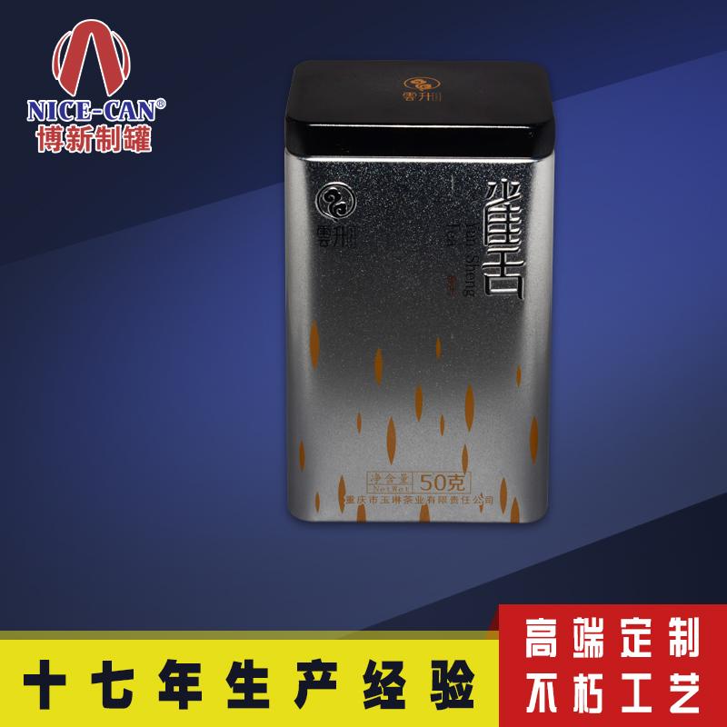通用茶叶铁罐|茶叶铁盒包装盒|高档茶叶罐定制 NC3187CQ