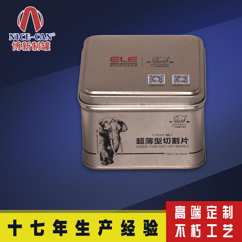 切割片包装铁盒|正方形铁盒包装|马口铁盒定制 NC2552-016