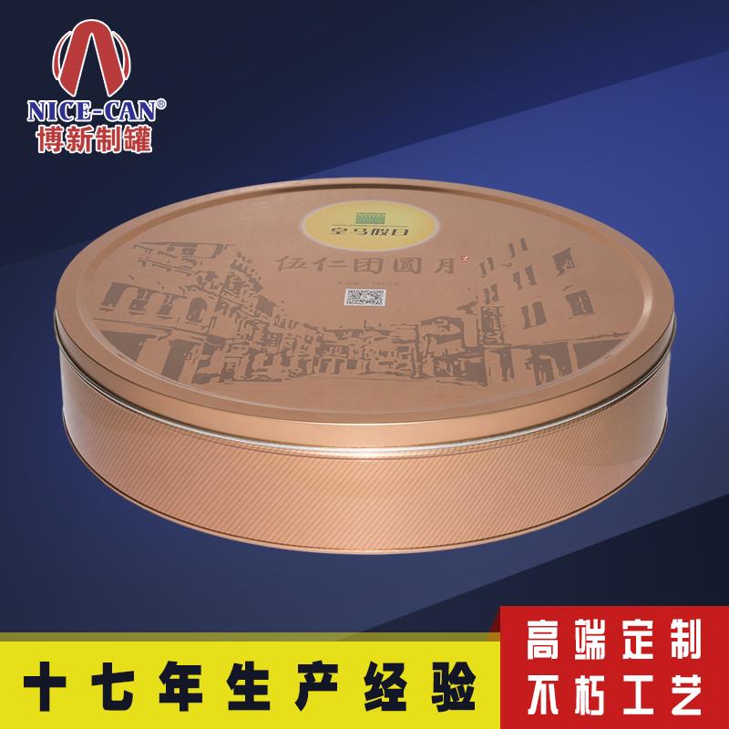 化妆品铁盒|圆形金属铁盒|药膏铁盒 NC3011-006