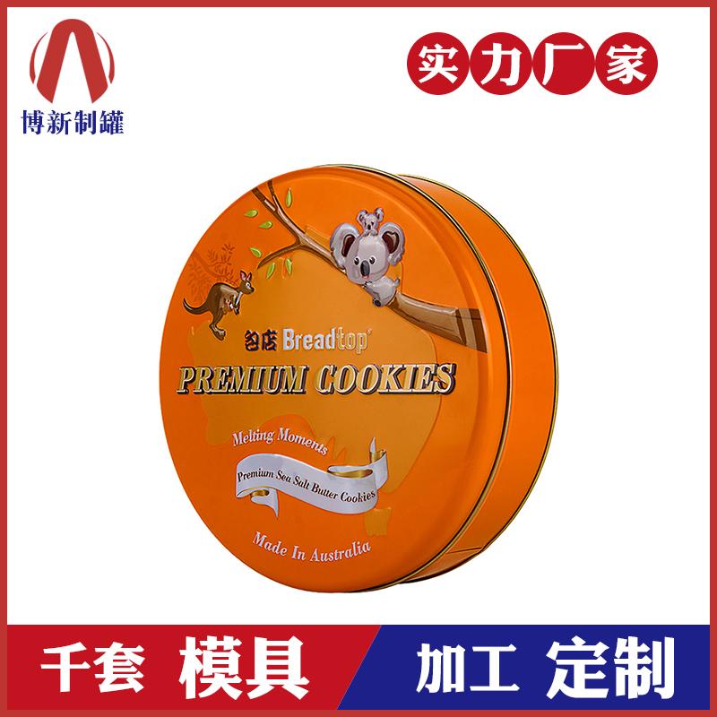食品包装盒-圆形饼干铁盒