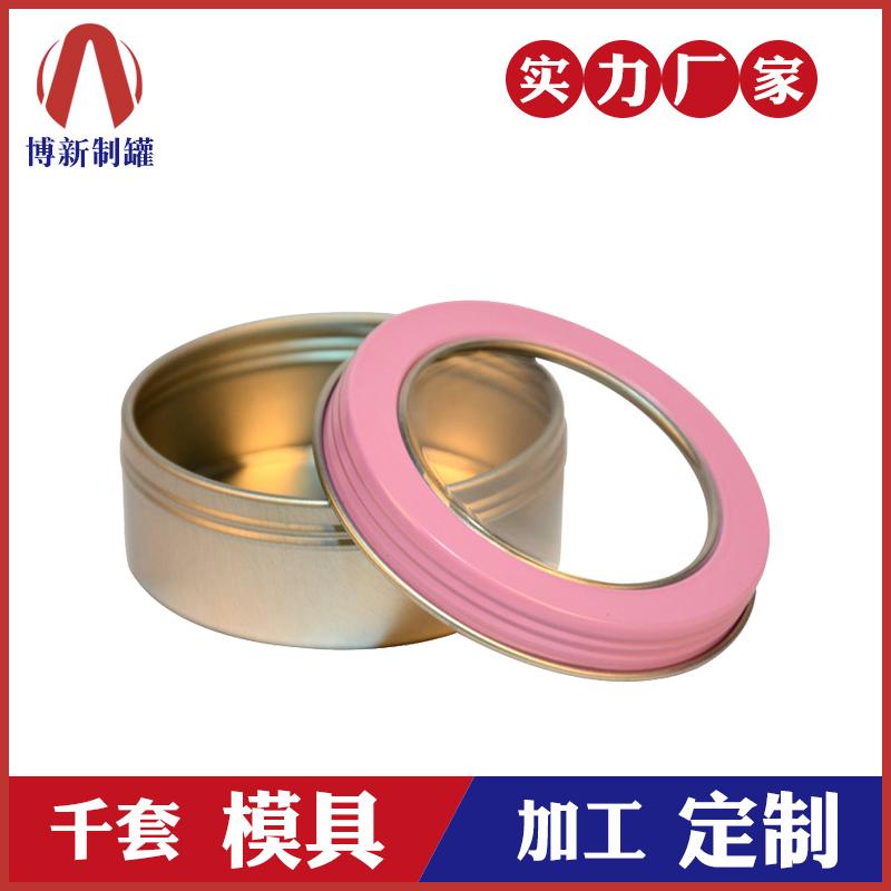 化妆品铁盒-化妆品铁盒定制