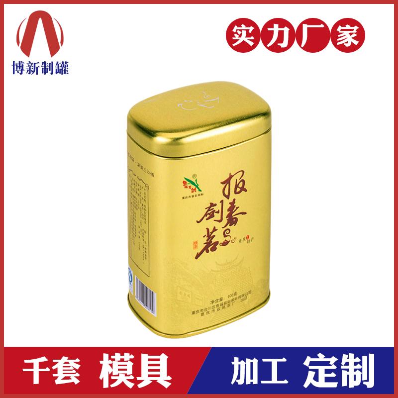 马口铁茶叶罐-茶叶铁罐礼盒