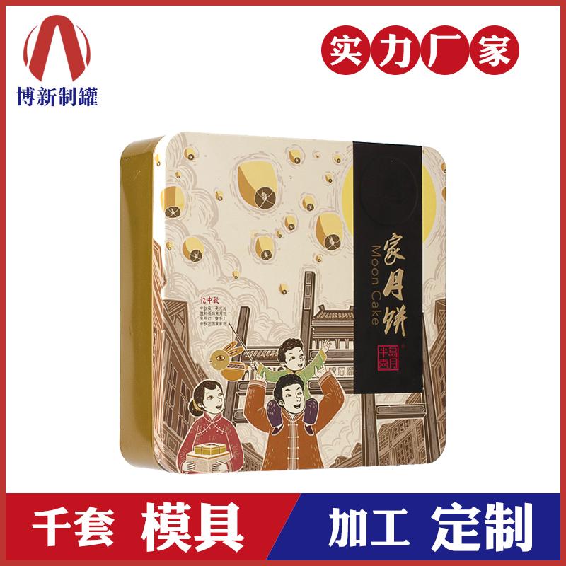 月饼铁盒-月饼铁罐包装