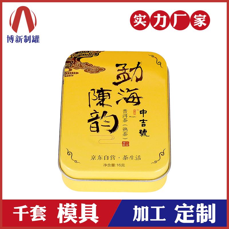 茶叶罐生产厂家-普洱茶铁盒
