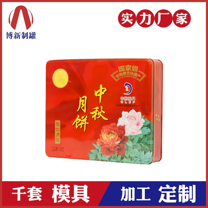 五仁月饼铁罐-方形马口铁月饼礼盒定制