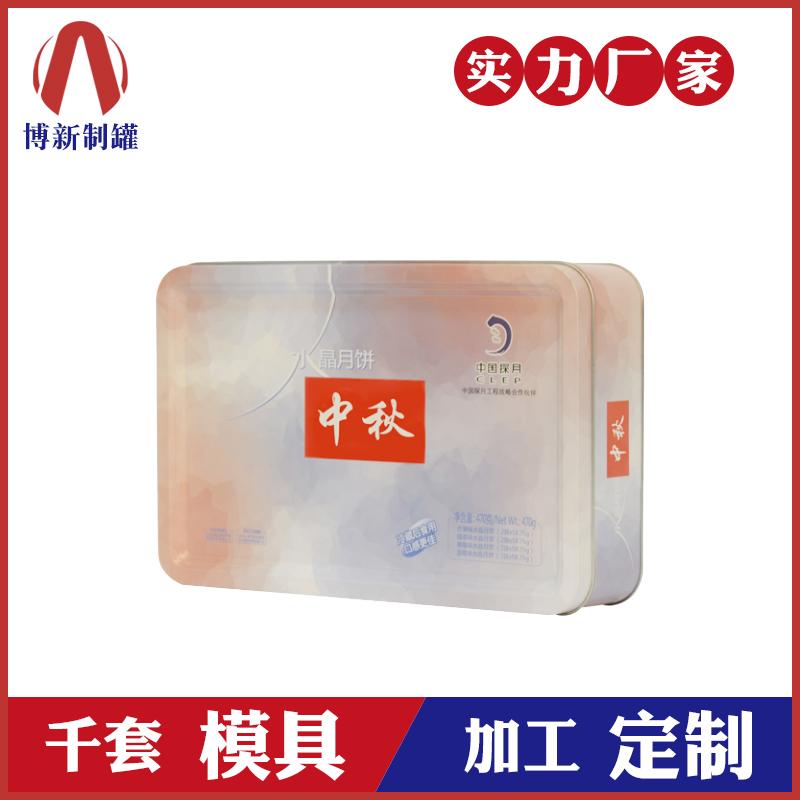 冰皮月饼铁盒包装-高档中秋月饼礼品铁盒定制