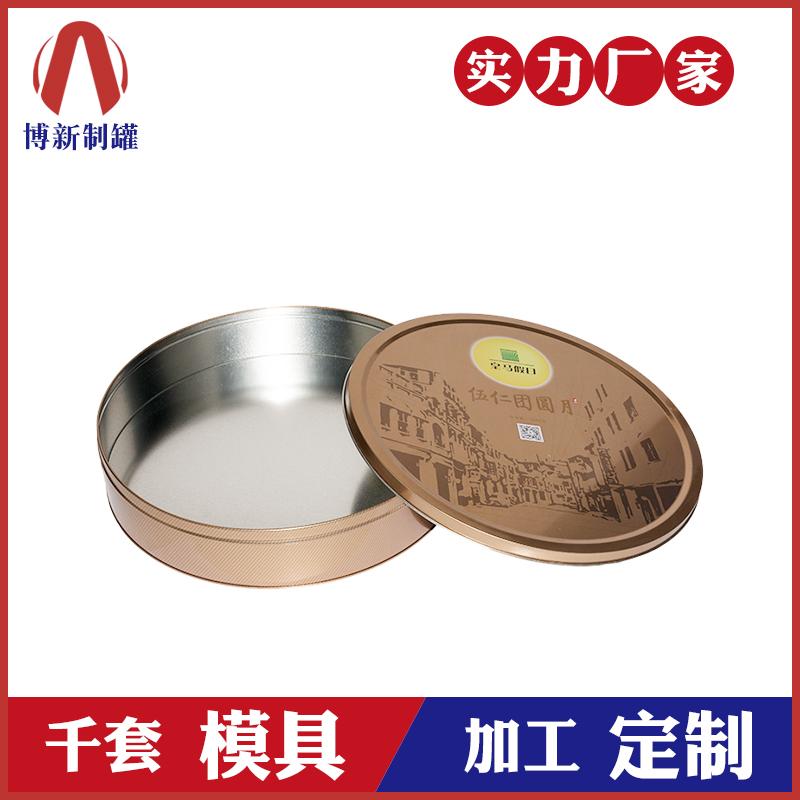 圆铁盒月饼-精美月饼包装盒