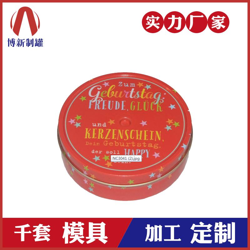 膏药铁盒-圆形金属胭脂盒