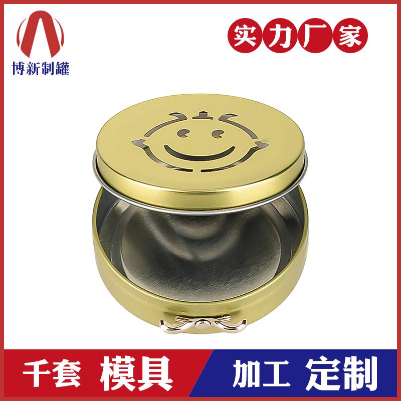 圆形小铁盒-迷你化妆品铁盒