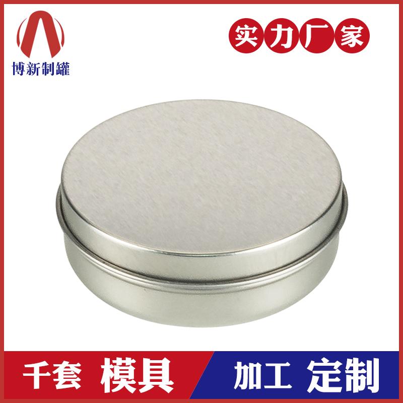 圆形铁盒-面霜化妆品铁盒