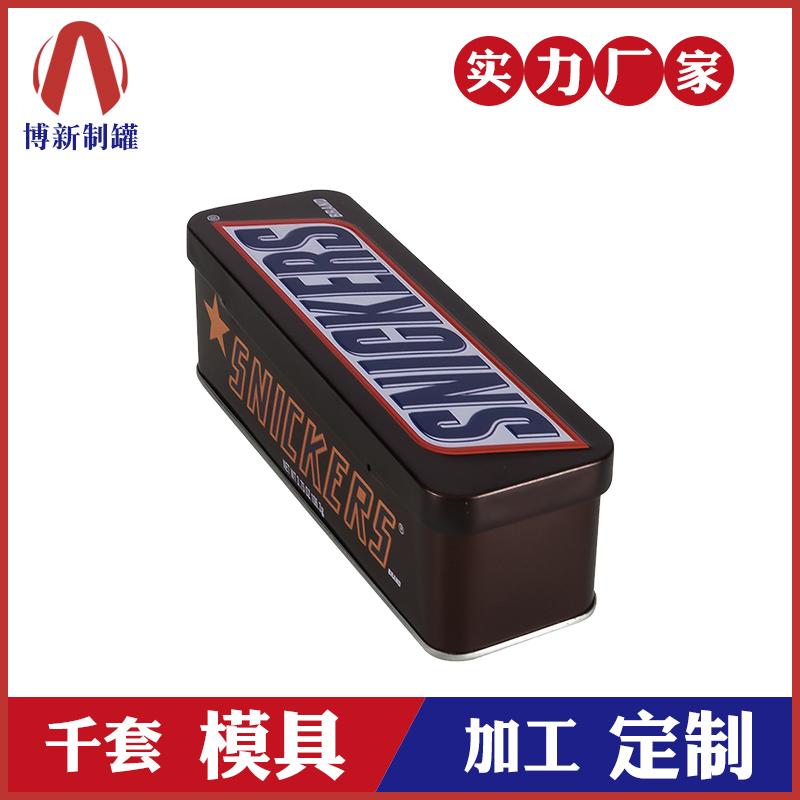巧克力铁盒-士力架包装铁盒