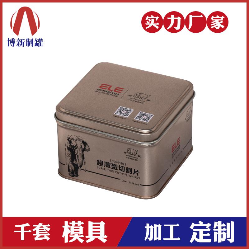 铁盒定制厂家-切割片包装铁盒