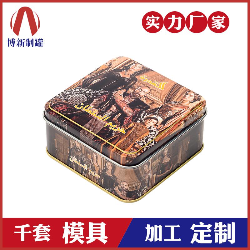 正方形小铁盒-糖果铁皮盒