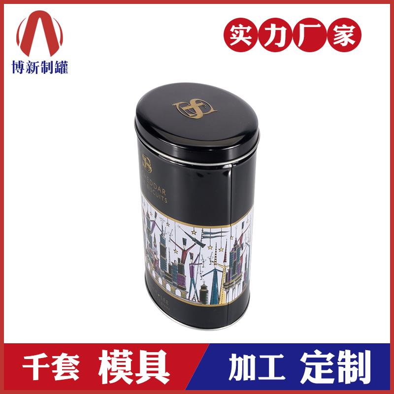 椭圆铁盒-咖啡金属包装罐