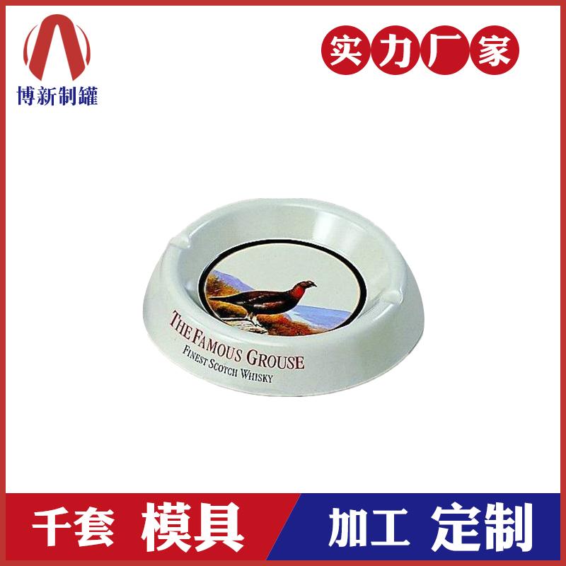 马口铁烟灰缸-金属烟灰缸
