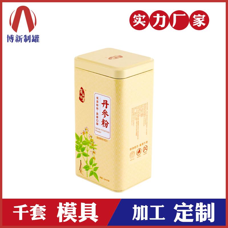 长方形铁盒-丹参粉包装铁盒