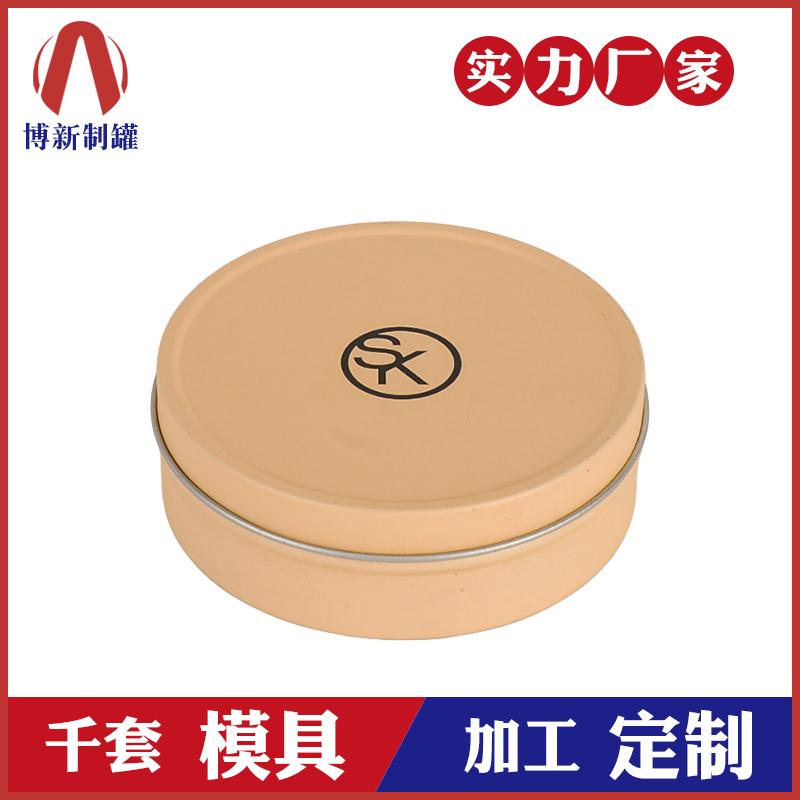 圆形铁盒-化妆品包装铁盒