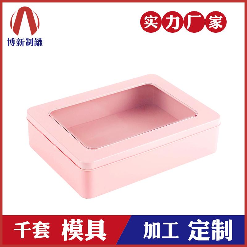 开窗铁盒-饰品包装铁盒