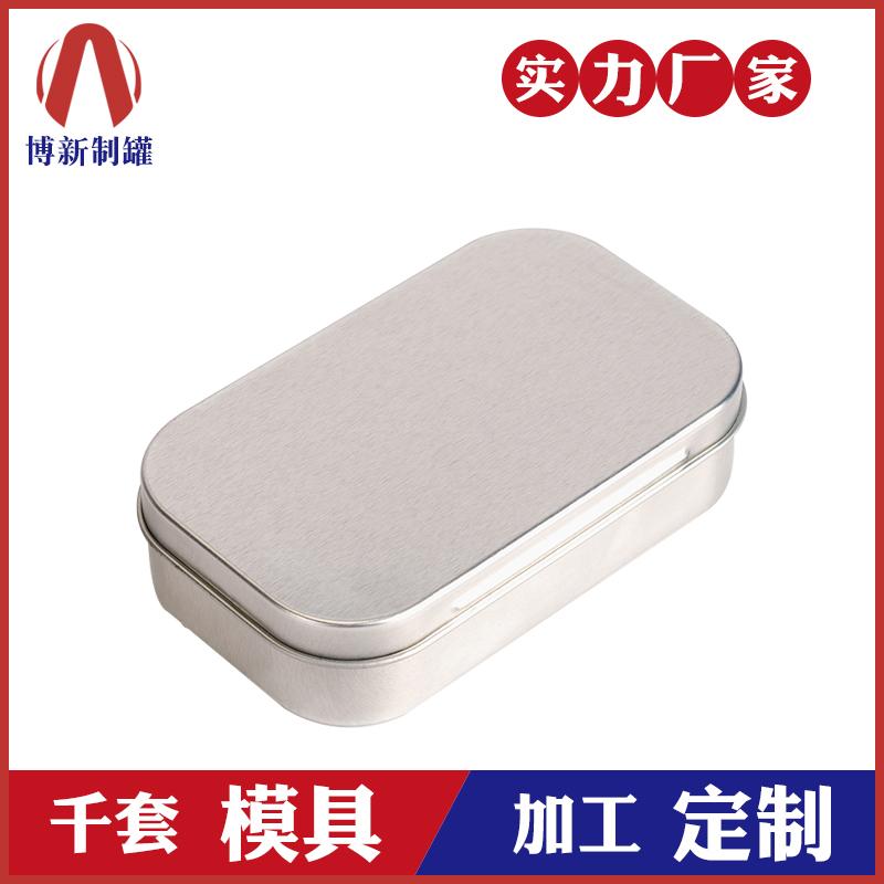 方形收纳铁盒-指甲钳套装铁盒