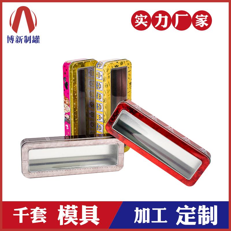 长方形铁盒文具盒-马口铁文具盒定制