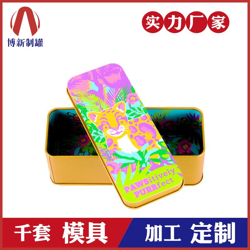 马口铁包装盒|化妆品铁盒|收纳马口铁盒 NC2572-H51