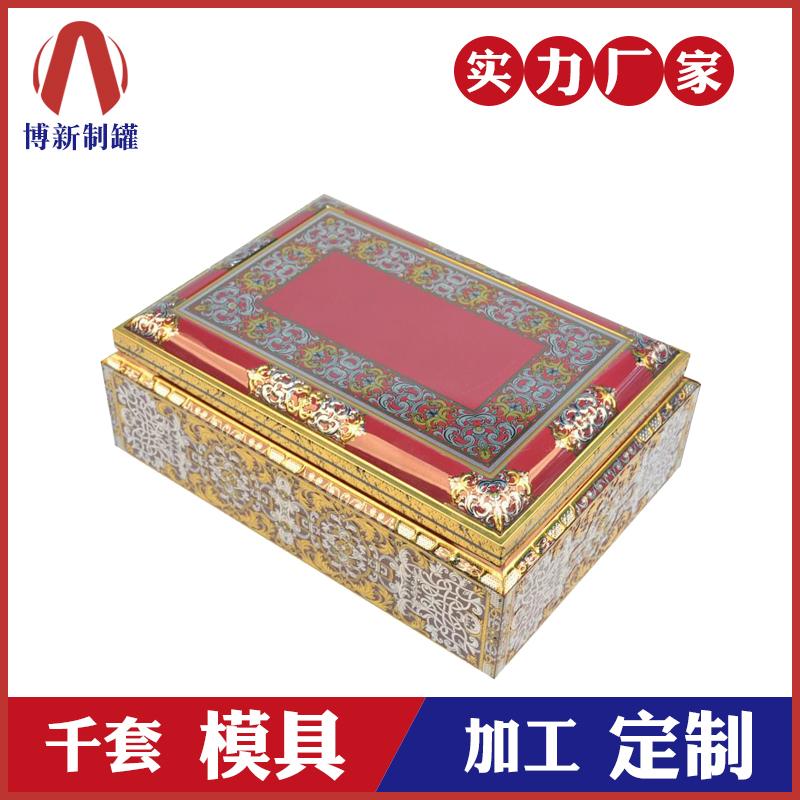 珠宝首饰铁盒-高档装饰品收纳铁盒