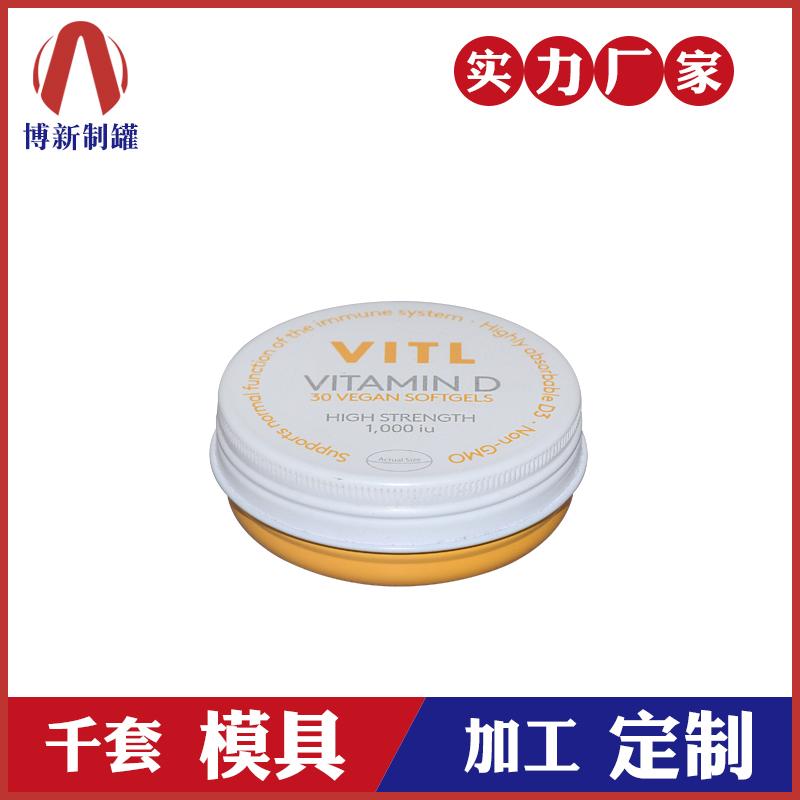 圆形小铁盒定制-化妆品膏体包装铁盒