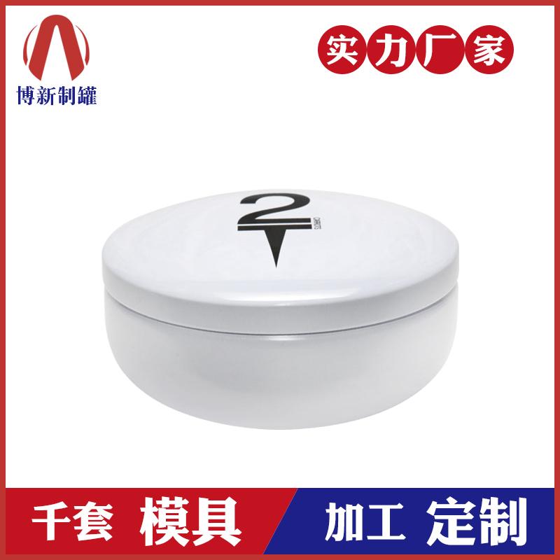 圆形小铁盒-化妆品包装盒