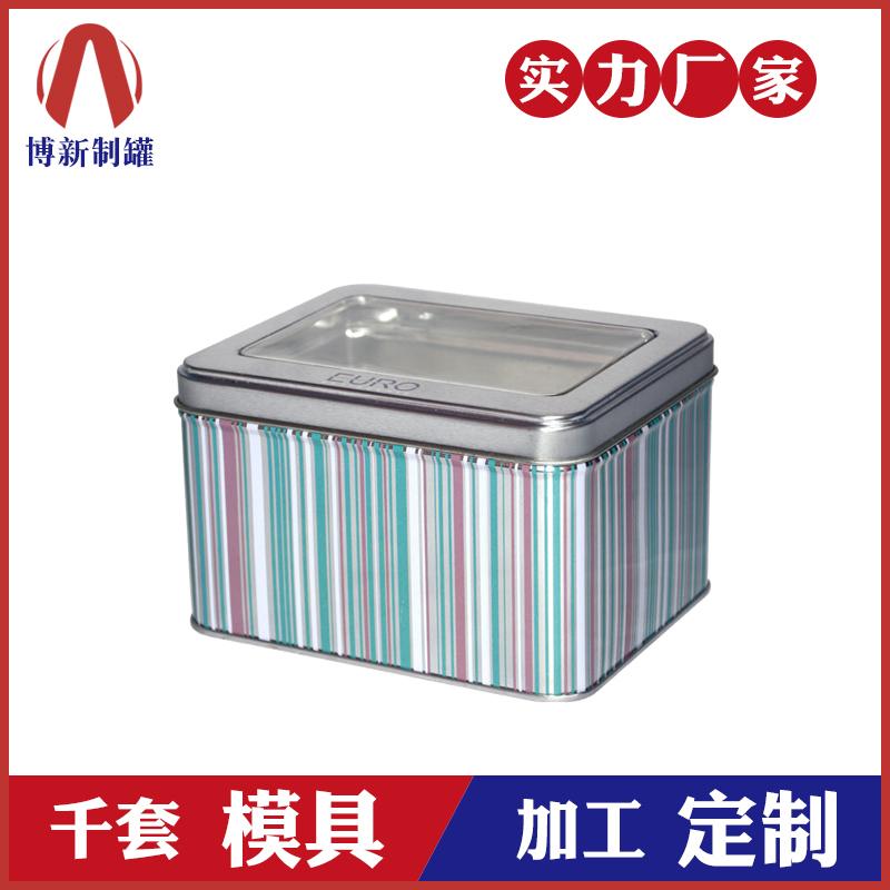 化妆品铁盒-方形开窗铁盒定做