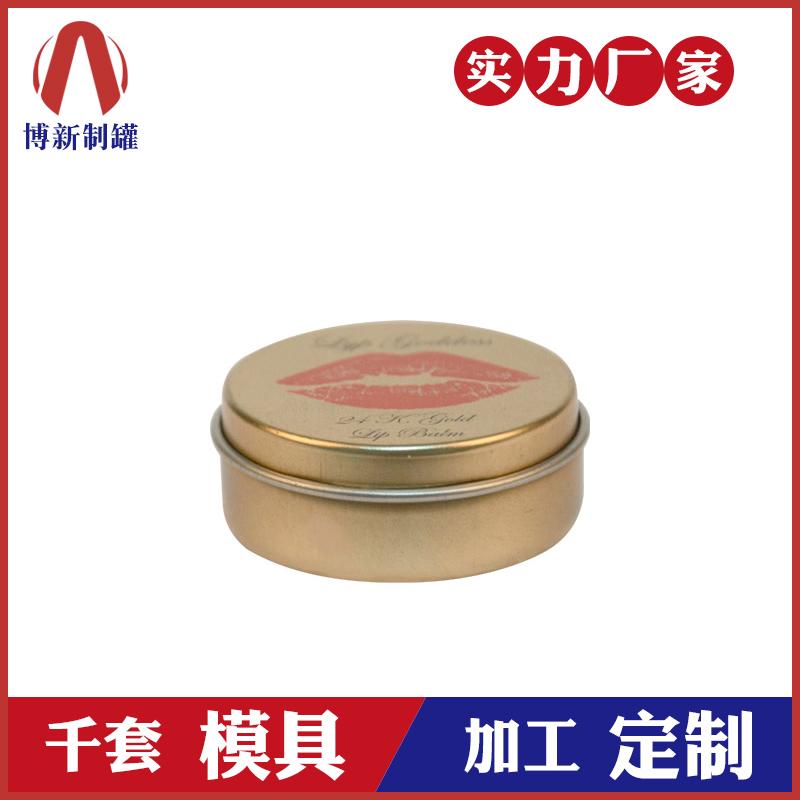 化妆品铁盒-圆形唇膏铁盒
