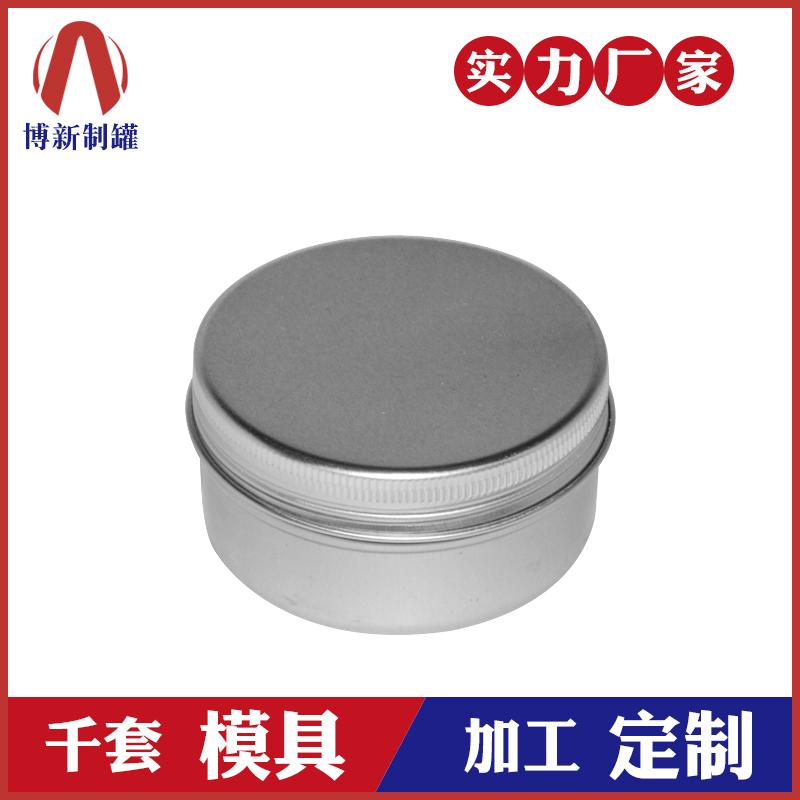 圆形眼霜-唇膏-护手霜-发蜡铝盒