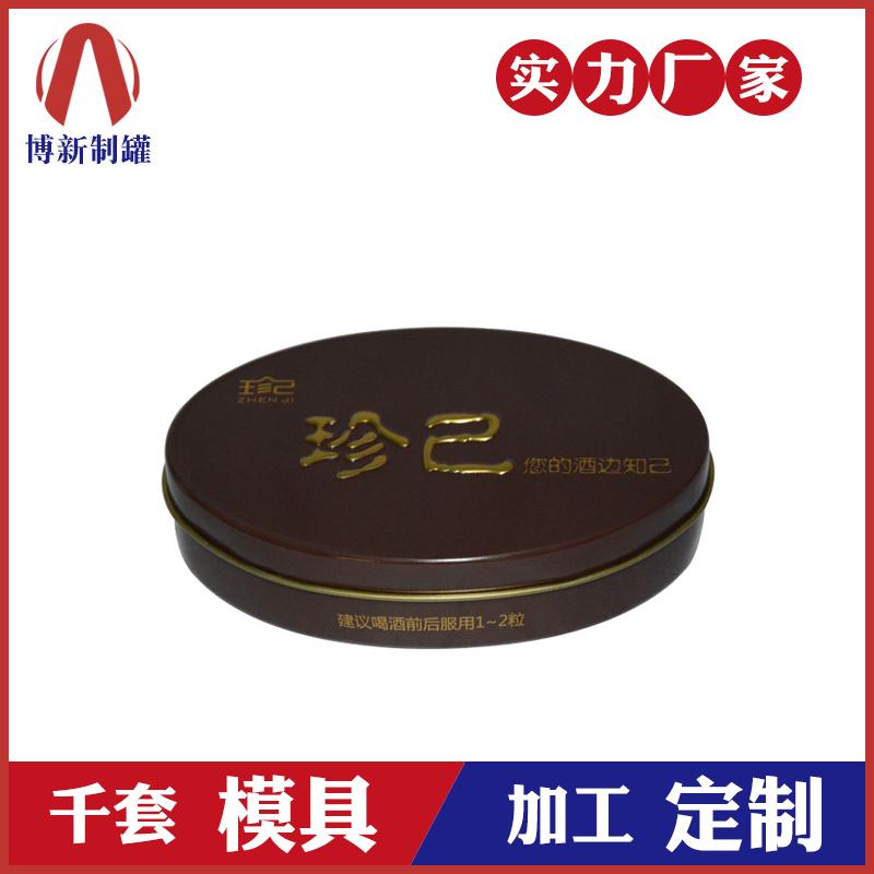 保健品金属盒-椭圆解酒片包装铁盒