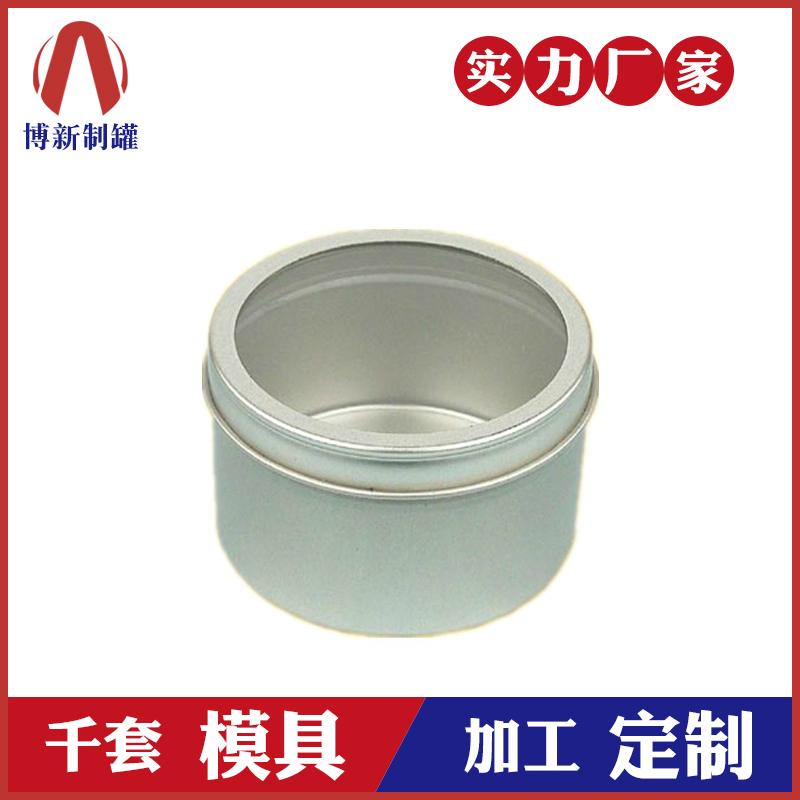 化妆品铁盒厂家-圆形开窗铁罐定做